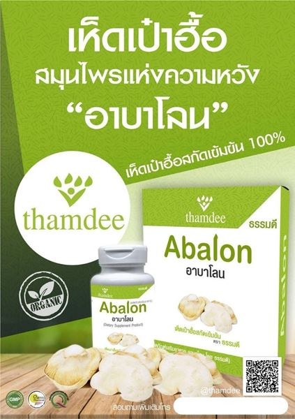 Picture of Abalon Mushroom Extract